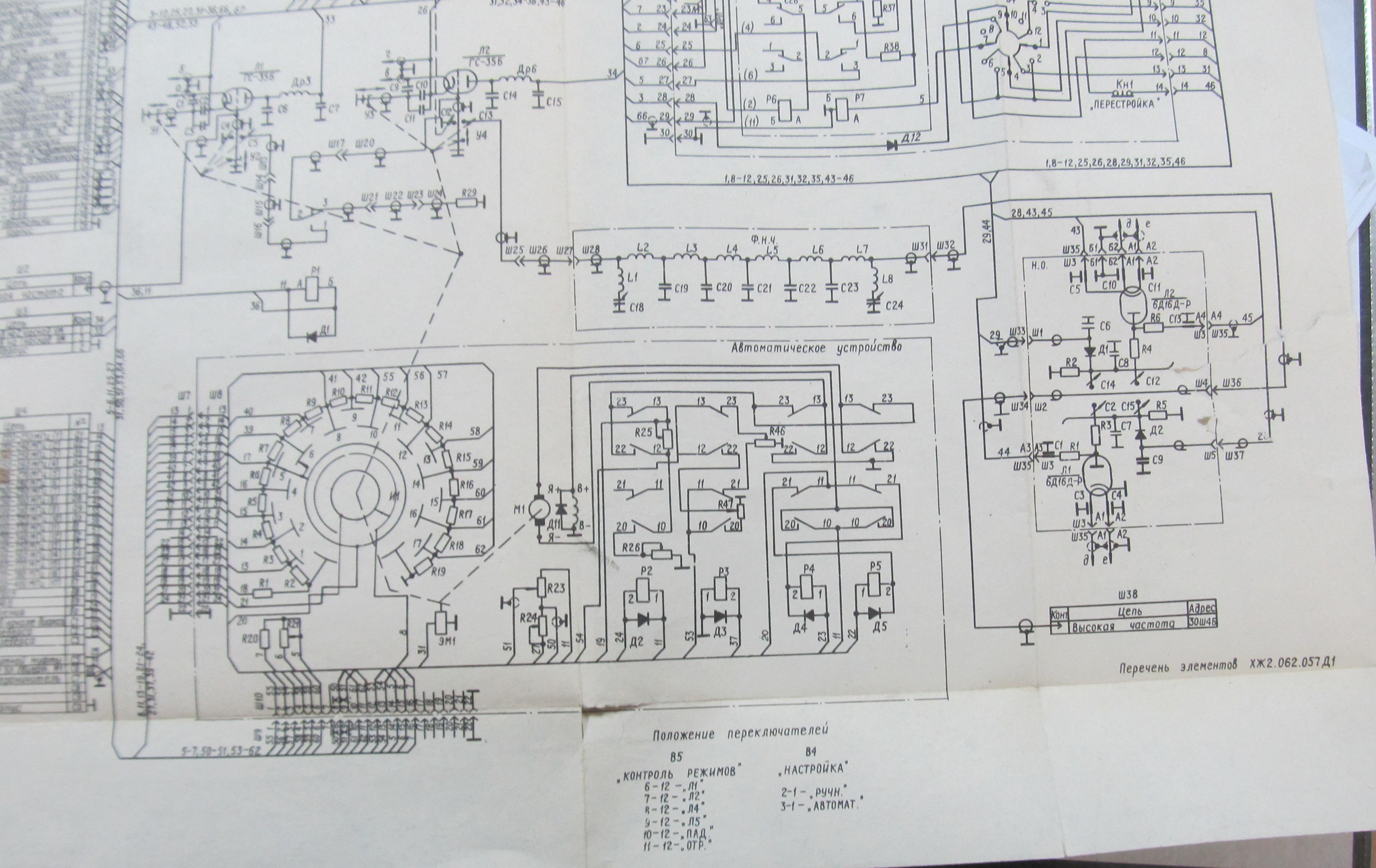 Схему радиостанции р 140